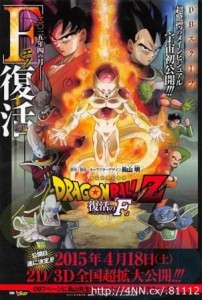 Dragon-Ball-Z-F-202x300