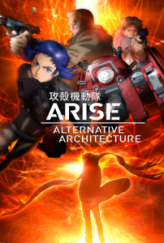 Koukaku-Kidoutai-Arise-Alternative-Architecture-202x300