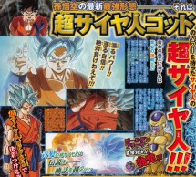 Super-Saiyan-God-SS-01-720x653